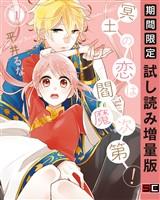 冥土の恋は閻魔次第! 1巻【期間限定 試し読み増量版】