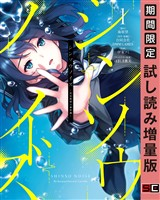シンソウノイズ ~受信探偵の事件簿~ 1巻【期間限定 試し読み増量版】