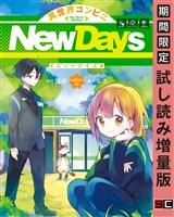 異世界コンビニNewDays 【期間限定 試し読み増量版】