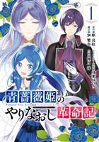 『青薔薇姫のやりなおし革命記 1巻』の電子書籍