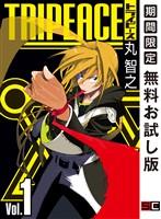 トライピース 1巻【期間限定 無料お試し版】