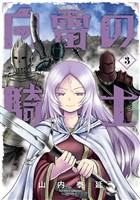 白雷の騎士 3巻