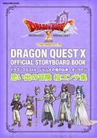ドラゴンクエストX いにしえの竜の伝承 オンライン 思い出の冒険 絵コンテ集
