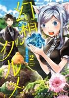 幻想グルメ 2巻
