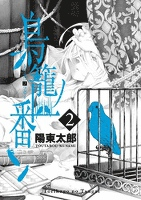 鳥籠ノ番2巻