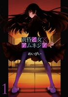 『黄昏乙女×アムネジア1巻』の電子書籍