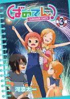ばのてん! SUMMER DAYS 3巻