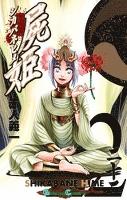 屍姫 22巻