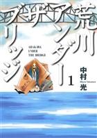 『荒川アンダー ザ ブリッジ1巻』の電子書籍