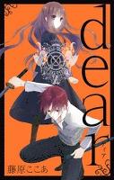 dear新装版 2巻
