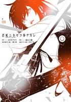 君死ニタマフ事ナカレ 8巻