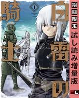 白雷の騎士 1巻【期間限定 試し読み増量版】
