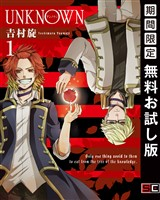 UNKNOWN1巻【期間限定 無料お試し版】