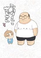 『ショタくんとおじさん 1巻』の電子書籍