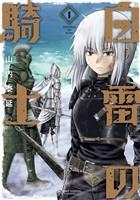 白雷の騎士 1巻