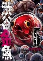 渋谷金魚 5巻