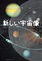 『新しい宇宙像・上』の電子書籍