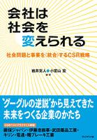 会社は社会を変えられる ─ 社会問題と事業を〈統合〉するCSR戦略