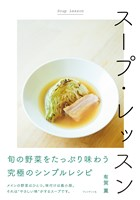 スープ・レッスン