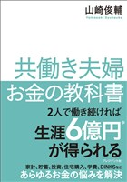 共働き夫婦 お金の教科書