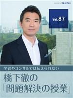 【待ったなし大相撲改革(2)】権力闘争に耐えられるしたたかな「第三者」を登用せよ 【橋下徹の「問題解決の授業」Vol.87】