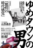 ゆめタウンの男――戦後ヤミ市から生まれたスーパーが年商七〇〇〇億円になるまで