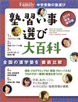 塾・習い事選び大百科2019完全保存版