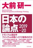 『大前研一 日本の論点2019~20』の電子書籍