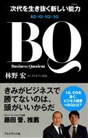 BQ 次代を生き抜く新しい能力