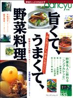 dancyu別冊 旨くて、うまくて、野菜料理1 野菜名人に教わるシンプルレシピ