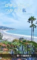 ロサンゼルスをつかんだ私・2015年版