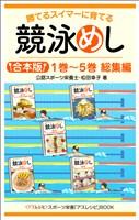 競泳めし 勝てるスイマーに育てる 合本版 1巻~5巻 総集編