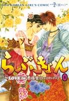 らぶきょん~LOVE in 景福宮(8)