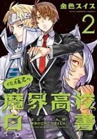 佐藤君の魔界高校白書(2)