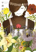 星降る花屋