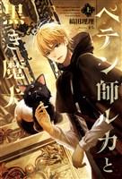 ペテン師ルカと黒き魔犬(上)