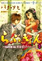 らぶきょん~LOVE in 景福宮(11)