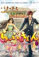 らぶきょん~LOVE in 景福宮(18)
