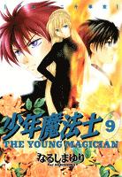 少年魔法士(9)