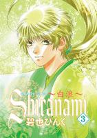 鬼外カルテ(6) Shiranami~白浪~(3)