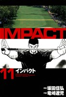 インパクト 11