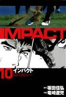 インパクト 10