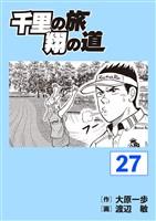 千里の旅 翔の道27