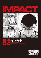 インパクト 53
