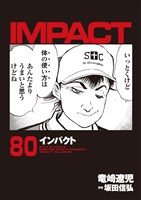 インパクト 80