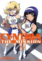CYNTHIA THE MISSION 8巻