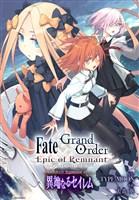 Fate/Grand Order -Epic of Remnant- 亜種特異点IV 禁忌降臨庭園 セイレム 異端なるセイレム 連載版: 1