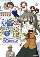 氷室の天地 Fate/school life: 1