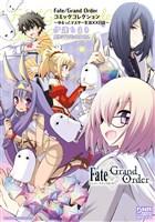 Fate/Grand Order コミックコレクション ~ゆるっとマスター生活XX日目~