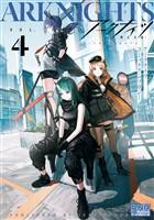 アークナイツ コミックアンソロジー VOL.4